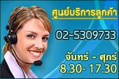 ศูนย์บริการลูกค้า โทร 02-5309733 จันทร์ - เสาร์ 8:00 - 17:30 น.